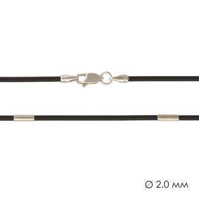 Каучуковый шнурок с серебряными вставками и застежкой (2 мм)