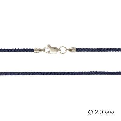 Плетеный шелковый шнурок Синий с серебряной гладкой застежкой (2мм)