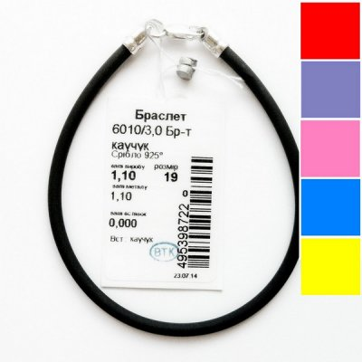 Браслет из каучука | 3.0 мм Цвет: На выбор