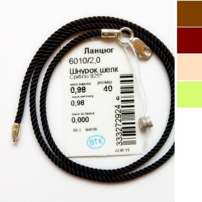 Колье шелк Милан 226 | 2.0 мм, Цвет: На выбор